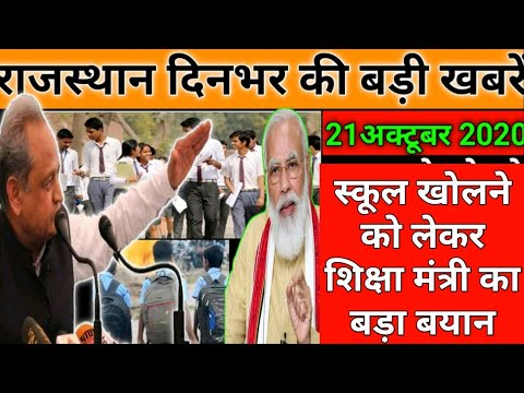 21 अक्टूबर: राजस्थान शाम 7:15 बजे की 13 बड़ी खबरें | Marwadi media