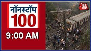 100 Shehar 100 Khabar: Kurla-Ambarnath Local Train Derails Near Kalyan
