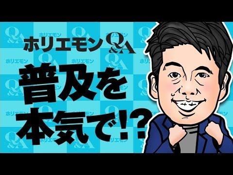 ホリエモンのQ&A vol.198~普及を本気で!?~