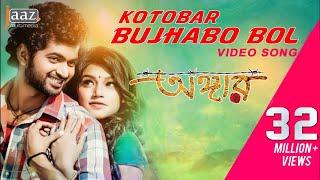 Kotobaar Bojhabo  Om  Jolly  Mohammed Irfan  Akassh  Angaar Bengali Movie 2016