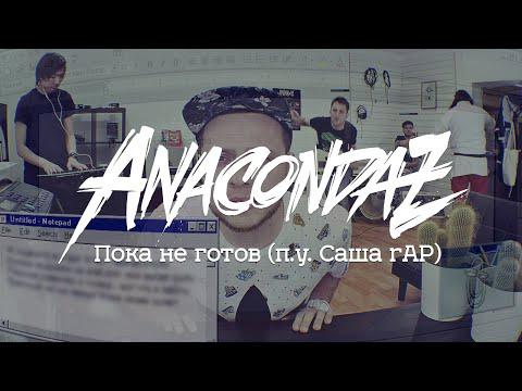 Anacondaz & Саша rAP — Пока не Готов (2015)
