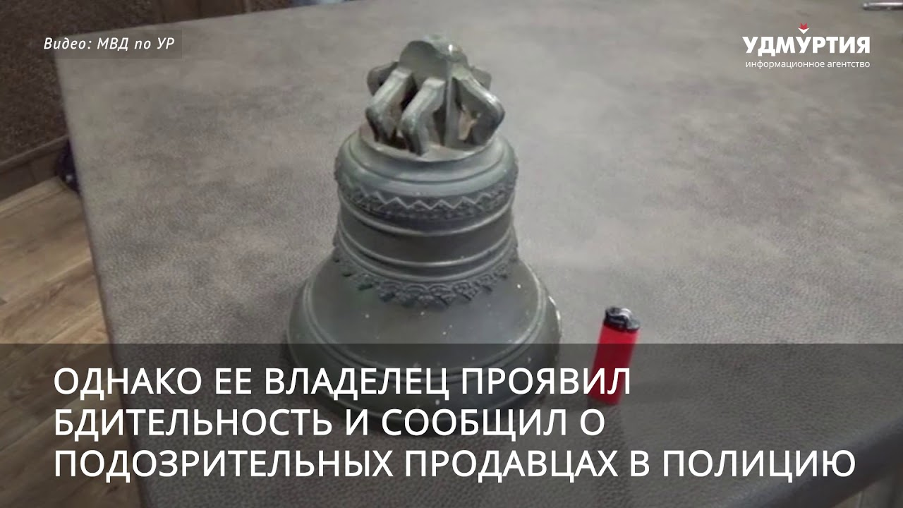 Два школьника украли колокол с башни оружейного завода в Ижевске