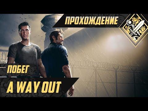 Побег - A Way Out #1