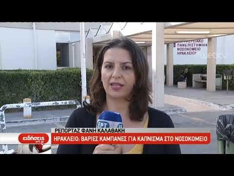 Ηράκλειο : Βαριές καμπάνες για κάπνισμα στο Νοσοκομείο | 12/10/2019 | ΕΡΤ