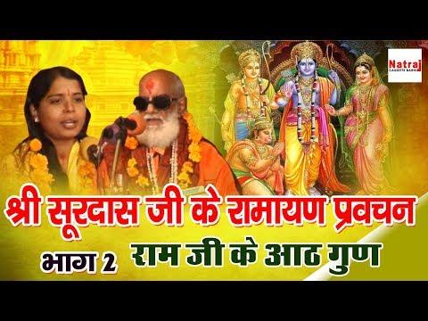 Video Shri Surdas Ji Ke Ramayan Pravachan Part 2 | राम जी के आठ गुण | Hit Pravachan | Natraj CassetteBarhi download in MP3, 3GP, MP4, WEBM, AVI, FLV January 2017