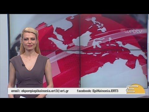 Τίτλοι Ειδήσεων ΕΡΤ3 10.00 | 04/06/2019 | ΕΡΤ