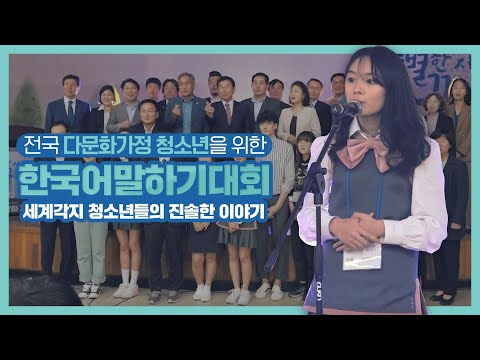 대표 홍보영상:[한국어말하기대회] 세계 각지에서 온 청소년들의 꿈 말히기 대회