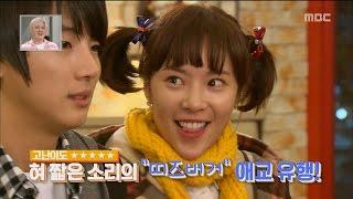 [Happy Time 해피타임] Queen of drama 'Hwang Jung-eum' 드라마 시청률의 여왕! '황정음' 20150830, MBCentertainment,radiostar
