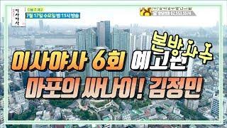 [TV조선 부동산로드 이사야사] 6회 예고편 마포 토박이 마포의 싸니이, 가수 김정민편