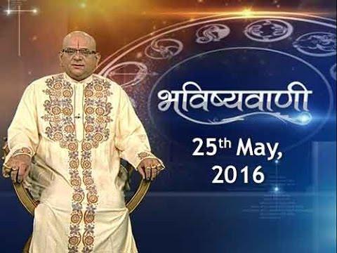 Bhavishyavani | May 25, 2016