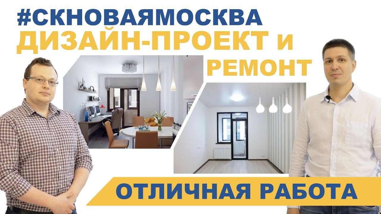 Видеоотзыв Отзыв о ремонте 2-комнатной квартиры по дизайн-проекту в ЖК Водный - Сергей