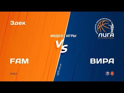 ОБЛ. FAM - ВИРА. 03.12.2020
