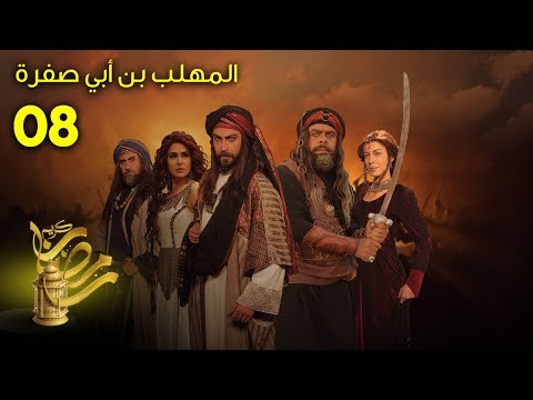 """الحلقة 8 من مسلسل """"المهلب بن أبي صفرة"""""""