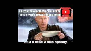 Приколы про Путина. Путин и Обама приколы. Путин фото приколы