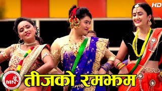 Teejko Ramjham - Mina Lama Ft. Karishma Dhakal & Poojan Ghimire