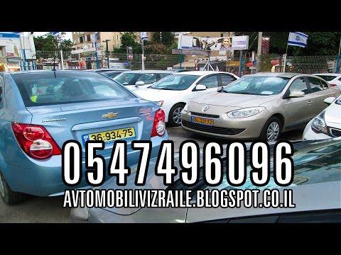Автомобили в Израиле - Авторынок Декабрь 2015