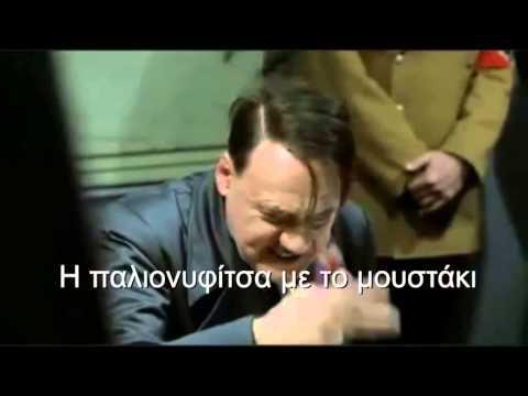 Πώς αντέδρασε ο Χίτλερ όταν έμαθε για την αποχώρηση Κουβέλη (video)