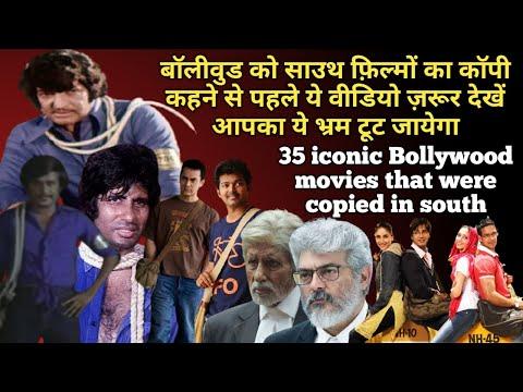 35 Bollywood movies जिनका एक एक सीन साउथ फ़िल्मों में कॉपी किया गया है Bollywood film remade in south