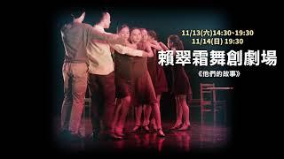 2021台南藝術節 10.8>>>11.14