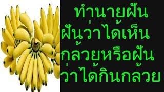 ฝันว่าได้เห็นกล้วย หรือฝันว่าได้กินกล้วยทำนายได้ว่า ดวงท่านกำลังไปได้สวย มีคนมาช่วยอยู่ไม่ขาดสายจะหมดเคราะห์ หมดทุกข์ จะได้รับข่าวดีจากเพื่อนฝูง และญาติมิตรทางไกล และจะมีโชคลาภค่ะดวงความรักท่านทียังโสด ช่วงนี้ควรระวังเนื้อระวังตัวให้มาก อย่าปล่อยเนื้อปล่อยตัวเกินไปค่ะ ท่านที่คู่แล้ว ช่วงนี้ท่านจะได้พบเพศตรงข้ามให้ท่า ทางทำนองชู้สาวค่ะดวงการเงิน การงานช่วงนี้มีดวงเพศตรงข้ามอุปถัมภ์ อุ้มชู ทำให้ผ่านพ้นช่วงอุปสรรค หรือได้รับสิ่งที่ดีๆ นอกเหนือความคาดหมายค่ะ  ท่านจะใช้จ่ายมากไปสักนิดในสิ่งที่ไร้ประโยชน์ ควรเก็บๆ ไว้บ้างค่ะเลขเด็ดเลขมงคล  : 68  78   87  479  787   849เลขเ#ตัวเลขบอกเหตุ นี้ ขึ้นอยู่กับวิจารณญาณของแต่ล่ะบุคคลค่ะ#ขอให้ทุกท่านโชคดีมีชัย ร่ำรวยเงินทอง ร่ำรวยความสุข ทุกๆท่านเลยนะค่ะ อย่าลืม! ถ้าคุณชอบช่วยกด like. หรือ subscribe เพื่อเป็นกำลังใจให้พวกเราด้วยค่ะ...ขอบคุณค่ะ....เป็นความเชื่อส่วนบุคคลนะค่ะ/โปรดใช้วิจารณญาณรับชมค่ะiขอบคุณข้อมูลบางส่วนที่มาจาก :  horoscope.mthai.com/dream/ขอบคุณภาพจากอินเตอร์เนตSubscribe to vichita Prophetic dreams ทํานายฝันพร้อมเลขเด็ดYoutube : https://goo.gl/bcelILTwitter : https://goo.gl/qoDuy7Facebook : https://goo.gl/NeF9ixGoogle Plus : https://goo.gl/EtKwY0pinterest : https://goo.gl/2WC080