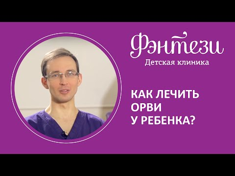 Как лечить ОРВИ у ребенка. Врач-педиатр детской клиники Фэнтези об ОРВИ.