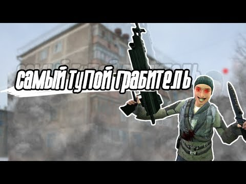 Garrys Mod - САМЫЙ ТУПОЙ БАНДИТ - Garry's Mod