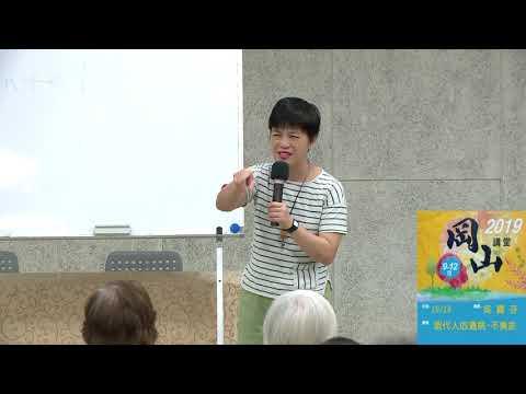 20191019高雄市立圖書館岡山講堂— 吳寶芬「現代人的通病──不爽症」—影音紀錄