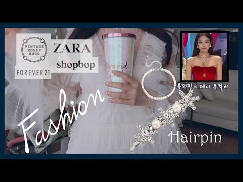 온라인 쇼핑 한 거 같이 뜯고 입어봐요! #패션하울 👗 Fashion haul [Try on] 👚 видео
