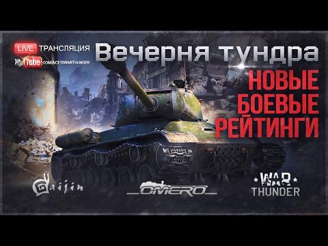 НОВЫЕ БОЕВЫЕ РЕЙТИНГИ! | War Thunder [20.45 МСК]