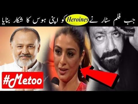 Bollywood Actresses Who Sexually Harassed & Molested By Actors #metoo Nana Patekar, Sanju, Alok Nath