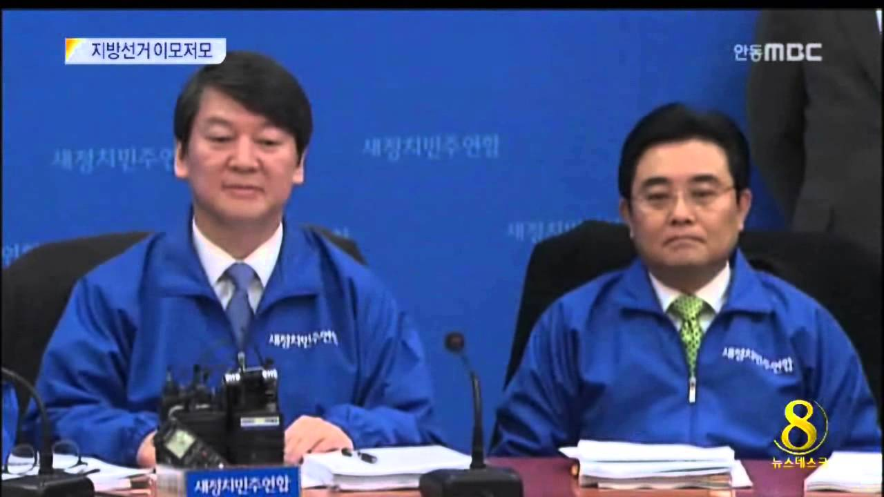 R]새정치민주연합 경북도지사 후보 결정
