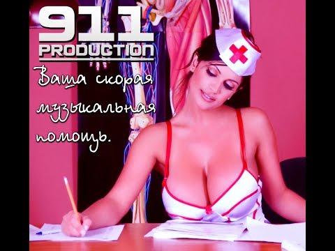 Продюсерский центр 911 - ваша скорая, музыкальная помощь