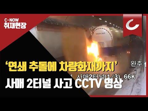 Видео из тоннеля в Корее