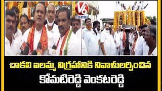 Congress Leader Komatireddy Venkat Reddy Pays Tribute to Chakali Ilamma | Aleru |