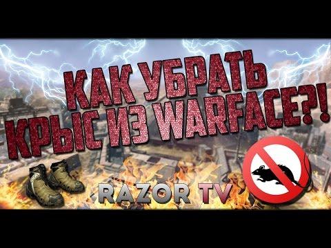 КАК УБРАТЬ ДЕТЕЙ ЭЛЕЗА ИЗ WARFACE И СДЕЛАТЬ БАЛАНС КЛАССОВ?! 100% РАБОЧИЙ ВАРИАНТ!!!