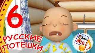 Русские потешки #6. Развивающее видео для малышей