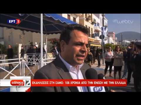 Εκδηλώσεις στη Σάμο για την 106η επέτειο από την ένωση με την Ελλάδα |12/11/18 | ΕΡΤ