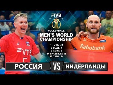 Волейбол | Россия vs. Нидерланды | Чемпионат Мира 2018 | Лучшие моменты игры (видео)