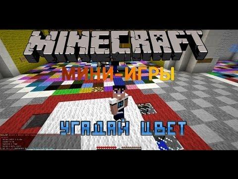 УГАДАЙ ЦВЕТ в Minecraft - Мини-Игры