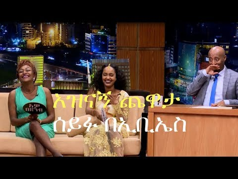 Seifu on EBS: very funny interview with Selamawit and comedian Betty