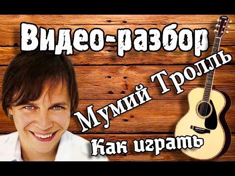 Мумий Тролль - Владивосток 2000 разбор на гитаре, как играть Владивосток 2000 урок для начинающих