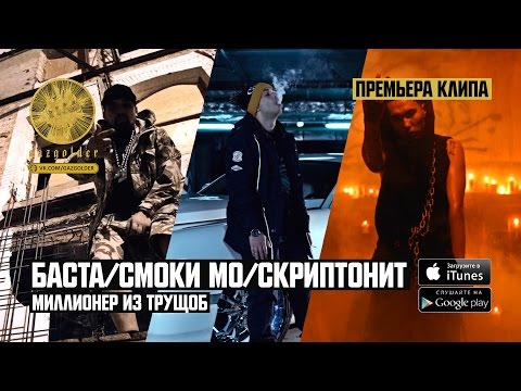 Фото Баста и Смоки Мо ft. Скриптонит - Миллионер из трущоб
