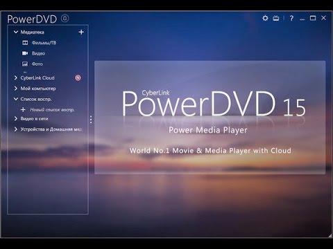 Cyberlink Power DVD 15 FULL (2016)