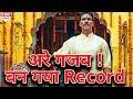 Akshay की 'Toilet Ek Prem Katha'  ने बनाया ये नया Record, सबको लगेगी Mirchi