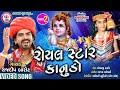 Rajdip Barot    Royal Star Kanudo Part 02    New HD Video Song 2018
