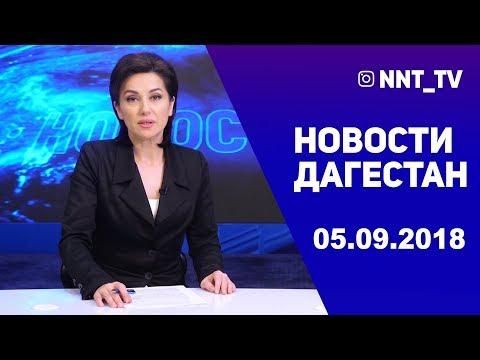 Новости Дагестан за 05.09.2018 год - DomaVideo.Ru
