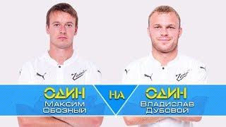 «Один на Один»: Максим Обозный и Владислав Дубовой