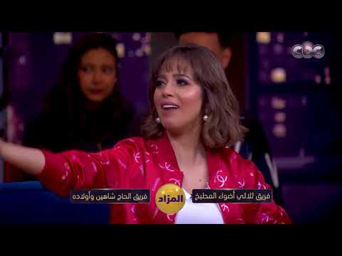 فيديو- هنا الزاهد تضرب محمد شاهين بسبب قلة تركيزه