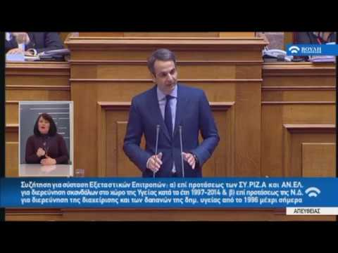 Κ.Μητσοτάκης(Πρόεδρος ΝΔ)(Σύσταση εξεταστικής επιτροπής για την Υγεία)(12/04/2017)