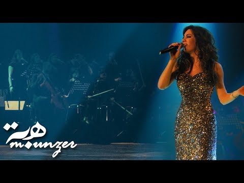 Tarekni Lamin - Hiba Mounzer (LIVE Premiere ) / تاركني لمين - هبة منذر (видео)